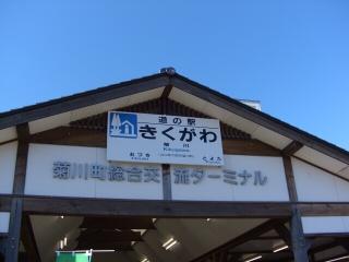 Kikugawa2