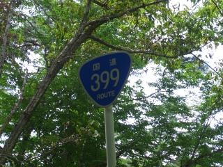 R399kanban