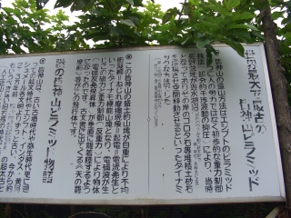 Minakami1
